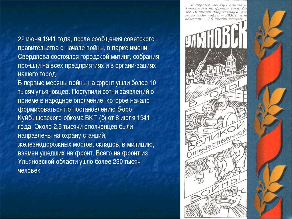 22 июня 1941 года, после сообщения советского правительства о начале войны, в...