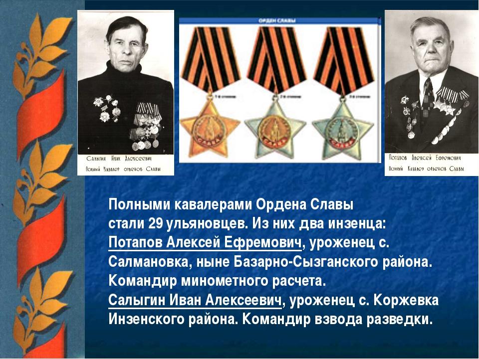 Полными кавалерами Ордена Славы стали 29 ульяновцев. Из них два инзенца: Пота...