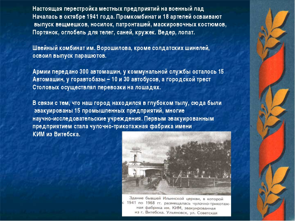 Настоящая перестройка местных предприятий на военный лад Началась в октябре 1...