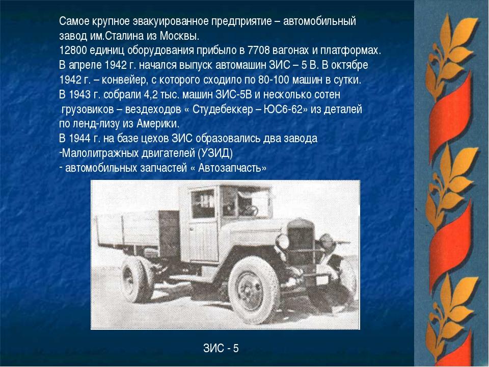 ЗИС - 5 Самое крупное эвакуированное предприятие – автомобильный завод им.Ста...