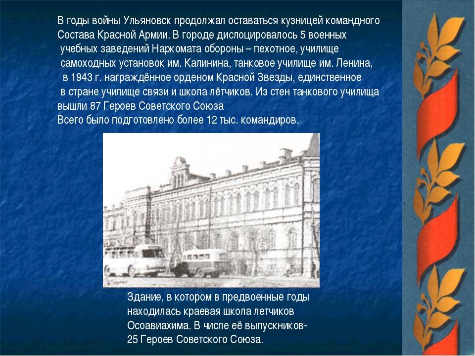 В годы войны Ульяновск продолжал оставаться кузницей командного Состава Красн...