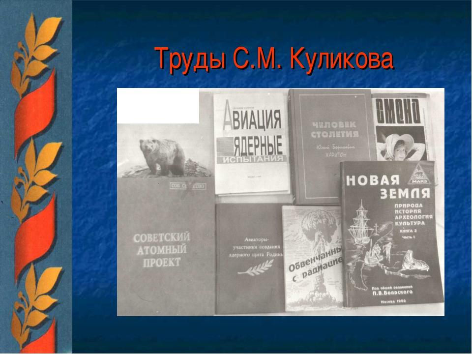 Труды С.М. Куликова