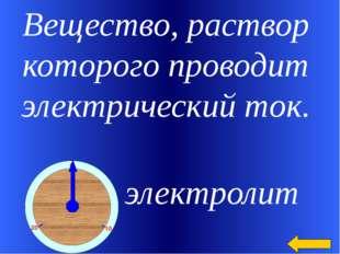 соль На пирах у Киевского князя ее ставили в золотой посуде на стол, где сид