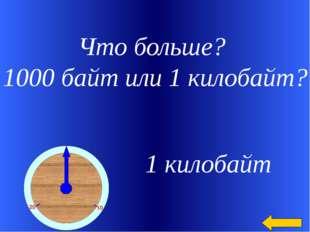 Программа, способная к саморазмножению ВИРУС Welcome to Power Jeopardy © Don