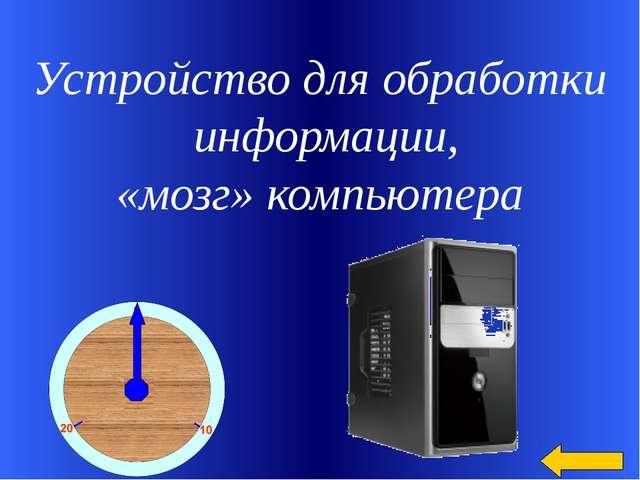 Что больше? 1000 байт или 1 килобайт? 1 килобайт Welcome to Power Jeopardy ©...