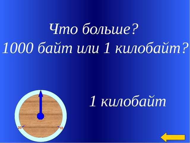 Программа, способная к саморазмножению ВИРУС Welcome to Power Jeopardy © Don...