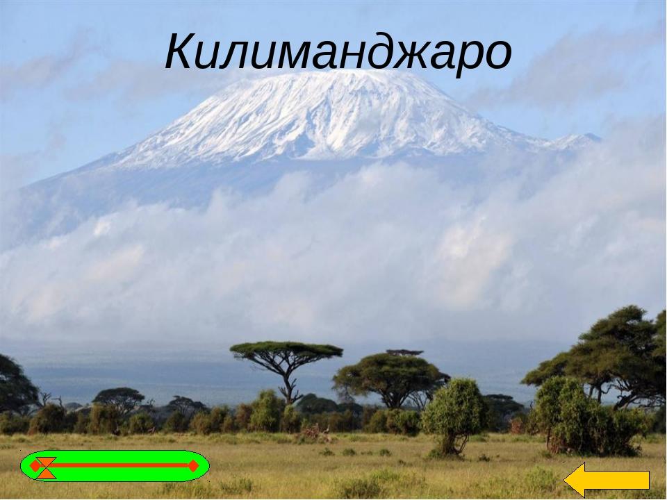 Африканцы называют эту гору «Горой божества холода». Назовите её, если коорди...
