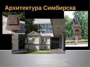 Архитектура Симбирска Презентацию сделали ученики 8 «А» класса: Александр Нау