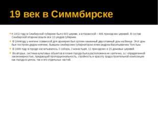 19 век в Симмбирске К 1832 году в Симбирской губернии было 603 церкви, а в Ка