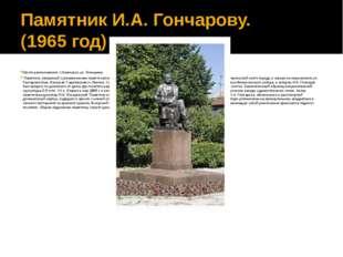 Памятник И.А. Гончарову. (1965 год) Место расположения: г.Ульяновск, ул. Гонч