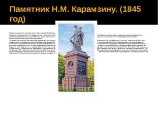 Памятник Н.М. Карамзину. (1845 год) Памятник, связанный с увековечением памят