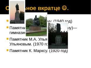 Остальное вкратце . Памятник В.И. Ленину. (1940 год) Памятник В.И. Ульянову