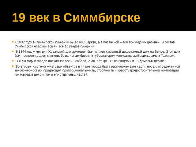 19 век в Симмбирске К 1832 году в Симбирской губернии было 603 церкви, а в Ка...