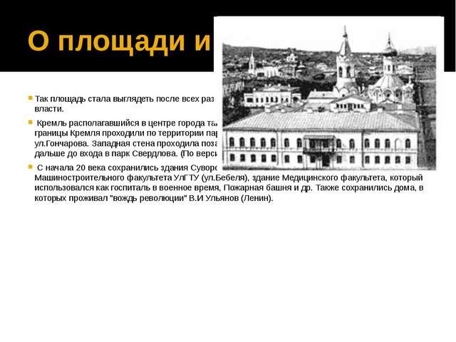 О площади и Кремле. Так площадь стала выглядеть после всех разрушений, которы...