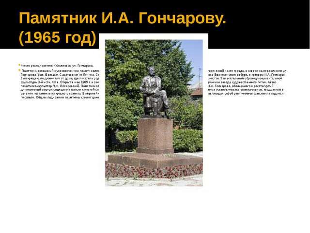 Памятник И.А. Гончарову. (1965 год) Место расположения: г.Ульяновск, ул. Гонч...