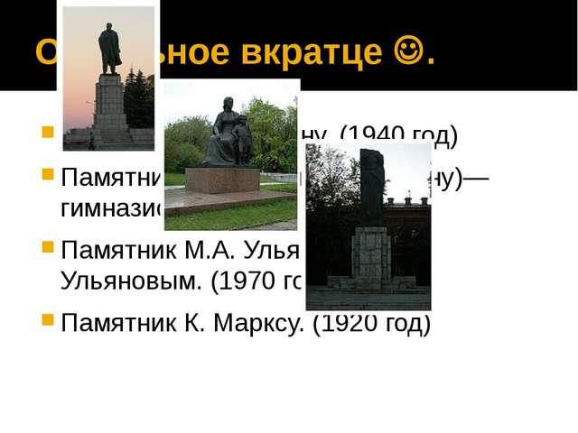 Остальное вкратце . Памятник В.И. Ленину. (1940 год) Памятник В.И. Ульянову...