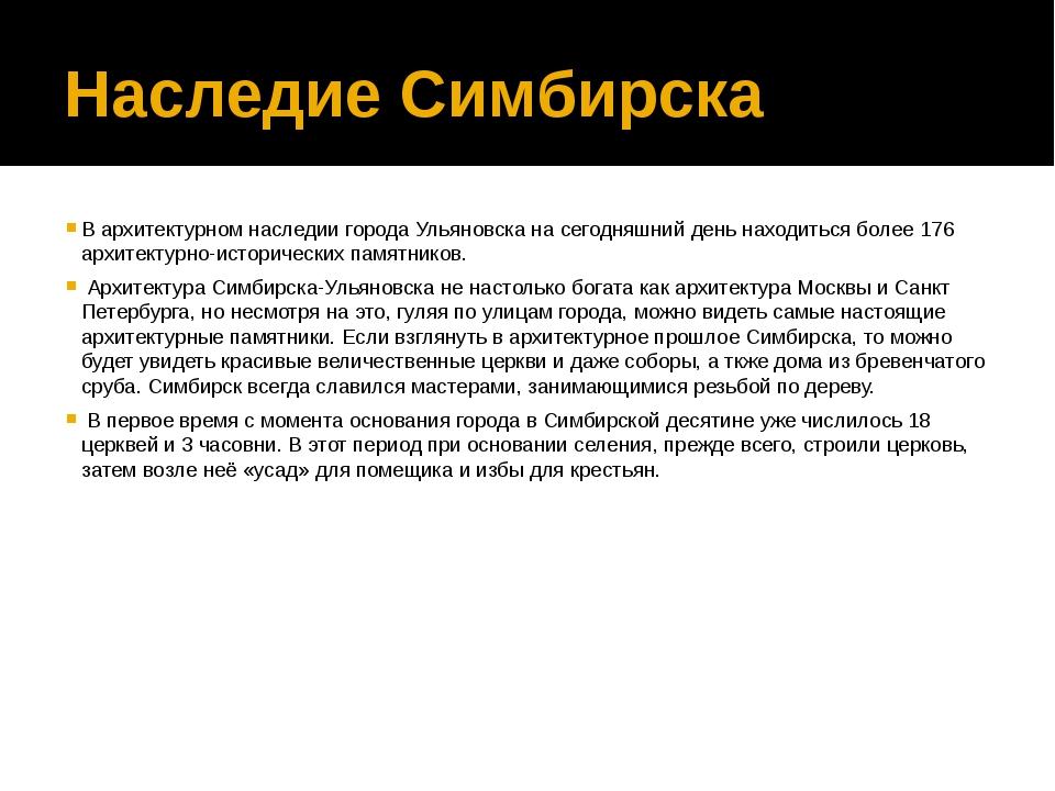 Наследие Симбирска В архитектурном наследии города Ульяновска на сегодняшний...