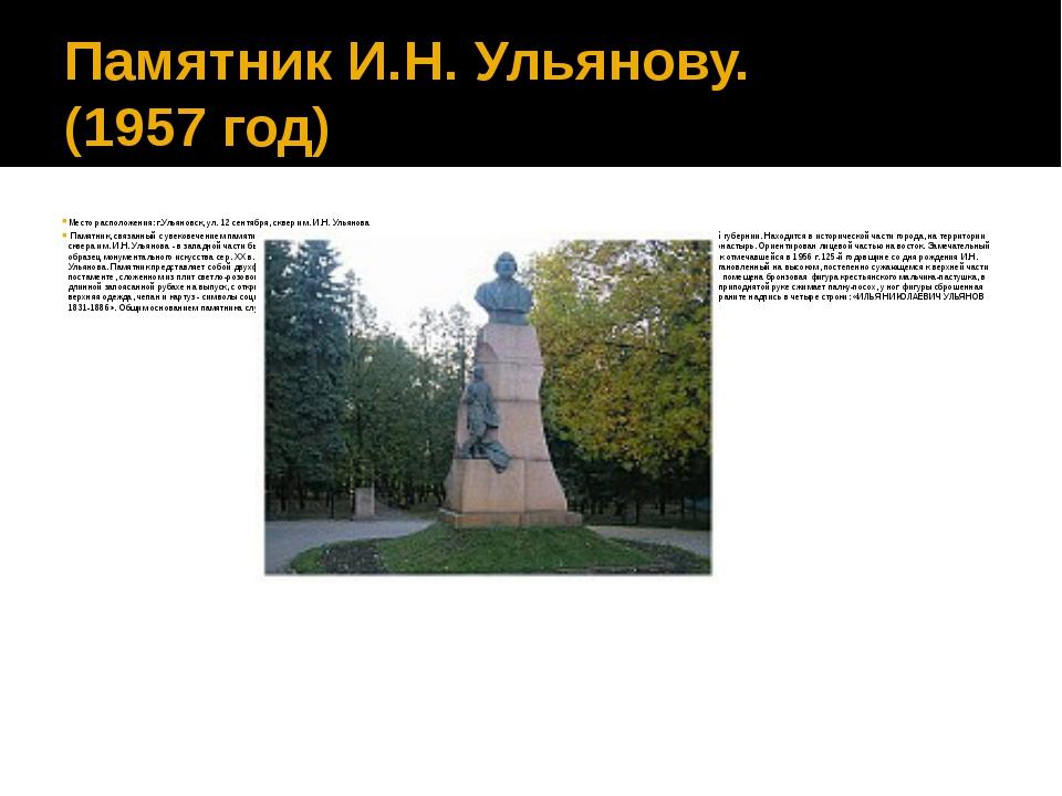 Памятник И.Н. Ульянову. (1957 год) Место расположения: г.Ульяновск, ул. 12 се...