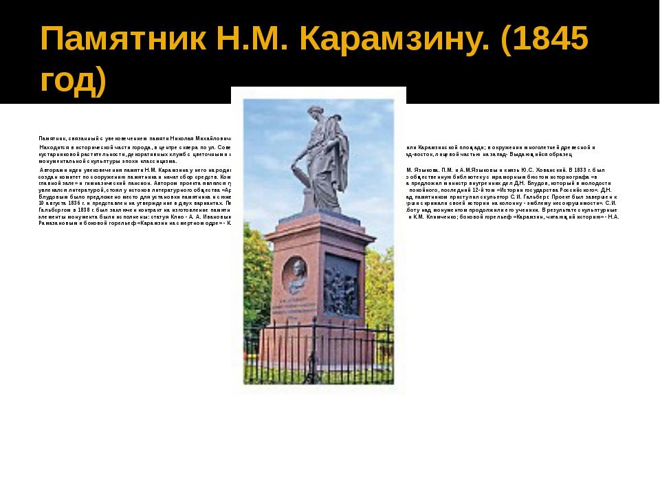 Памятник Н.М. Карамзину. (1845 год) Памятник, связанный с увековечением памят...