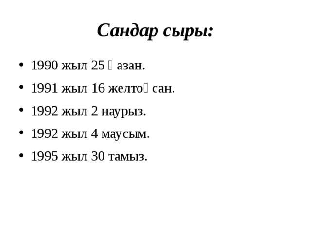 Сандар сыры: 1990 жыл 25 қазан. 1991 жыл 16 желтоқсан. 1992 жыл 2 наурыз. 199...
