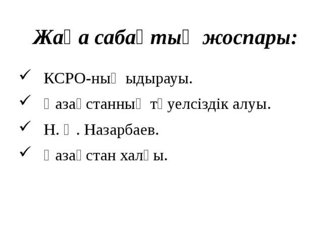 Жаңа сабақтың жоспары: КСРО-ның ыдырауы. Қазақстанның тәуелсіздік алуы. Н. Ә...