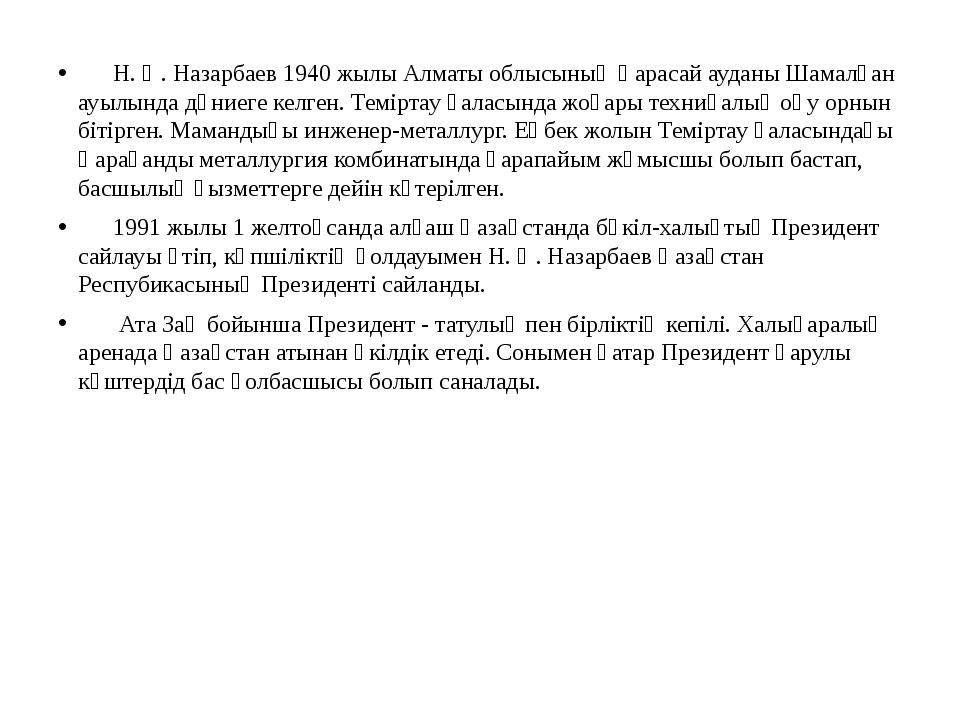 Н. Ә. Назарбаев 1940 жылы Алматы облысының Қарасай ауданы Шамалған ауылында...