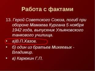 Работа с фактами 13. Герой Советского Союза, погиб при обороне Мамаева Курган