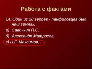 Работа с фактами 14. Один из 28 героев - панфиловцев был наш земляк: а)Савоч