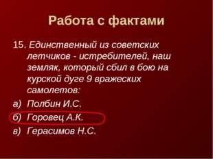Работа с фактами 15. Единственный из советских летчиков - истребителей, наш з