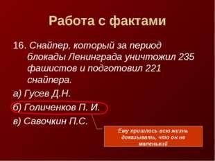 Работа с фактами 16. Снайпер, который за период блокады Ленинграда уничтожил