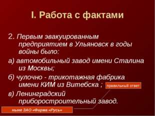 2. Первым эвакуированным предприятием в Ульяновск в годы войны было: а) автом