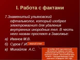 I. Работа с фактами 7.Знаменитый ульяновский офтальмолог, который изобрел эле