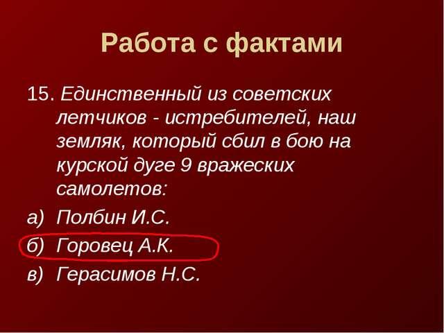 Работа с фактами 15. Единственный из советских летчиков - истребителей, наш з...