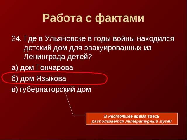 Работа с фактами 24. Где в Ульяновске в годы войны находился детский дом для...