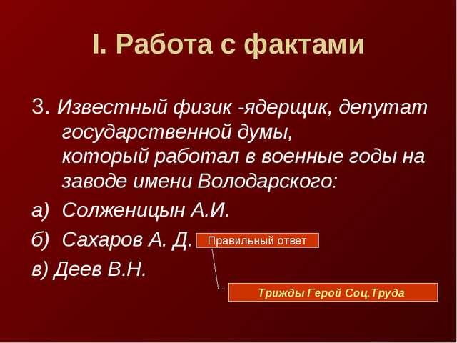 3. Известный физик -ядерщик, депутат государственной думы, который работал в...