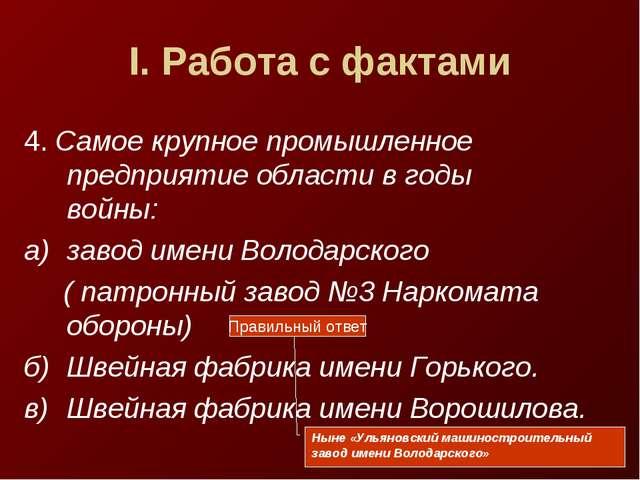 4. Самое крупное промышленное предприятие области в годы войны: а)завод имен...