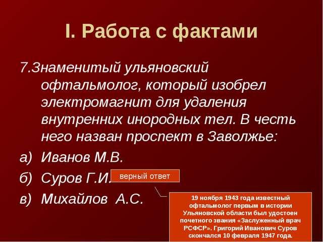 I. Работа с фактами 7.Знаменитый ульяновский офтальмолог, который изобрел эле...