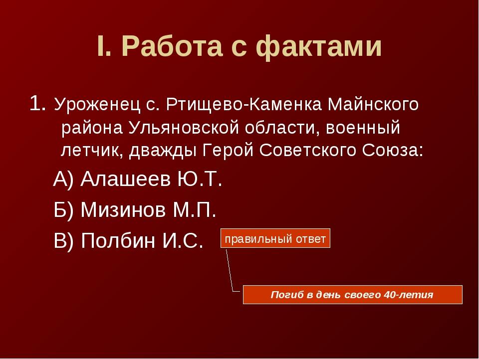 1. Уроженец с. Ртищево-Каменка Майнского района Ульяновской области, военный...