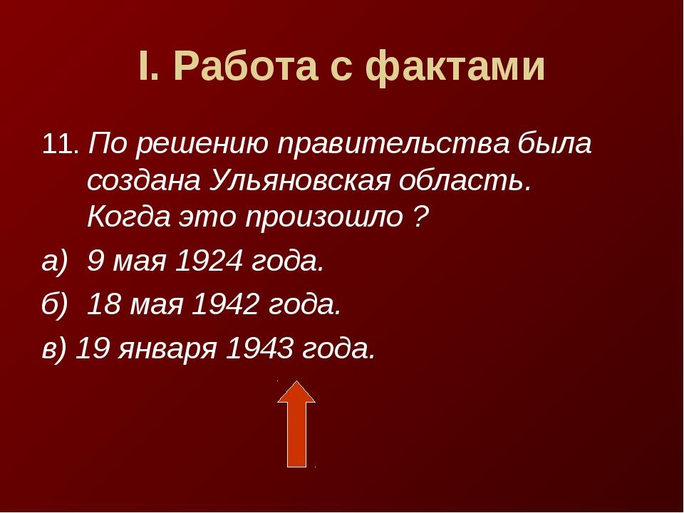 I. Работа с фактами 11. По решению правительства была создана Ульяновская обл...