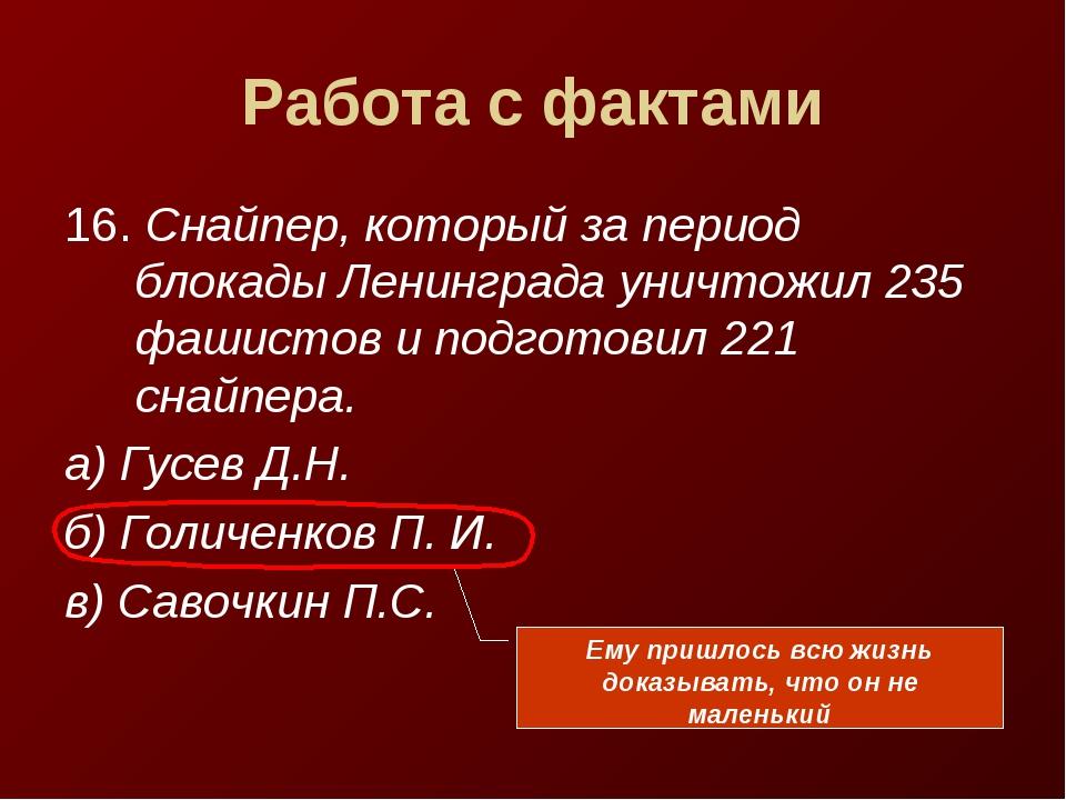 Работа с фактами 16. Снайпер, который за период блокады Ленинграда уничтожил...