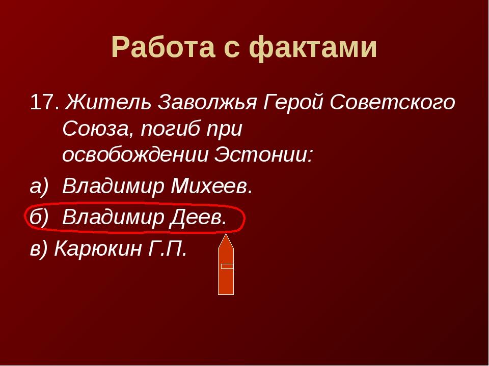 Работа с фактами 17. Житель Заволжья Герой Советского Союза, погиб при освобо...