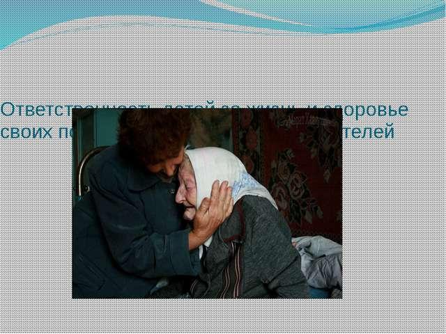 Ответственность детей за жизнь и здоровье своих пожилых и беспомощных родителей