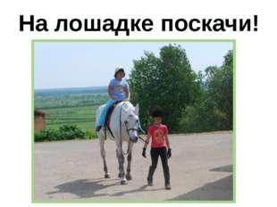 На лошадке поскачи!