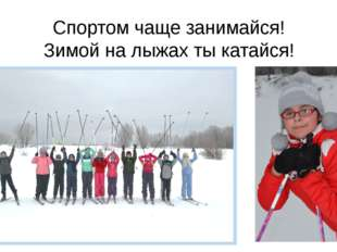 Спортом чаще занимайся! Зимой на лыжах ты катайся!