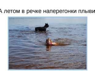 А летом в речке наперегонки плыви!