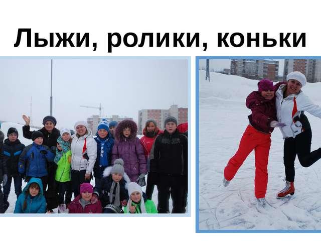 Лыжи, ролики, коньки