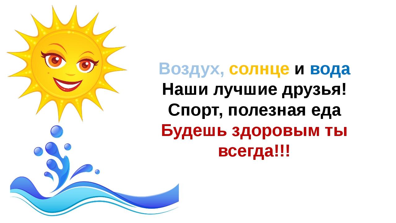 картинки для доу солнце воздух и вода можно отправиться как
