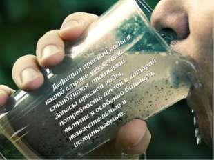 Дефицит пресной воды в нашей стране уже сейчас становится проблемой. Запасы