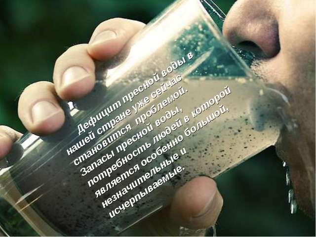 Дефицит пресной воды в нашей стране уже сейчас становится проблемой. Запасы...