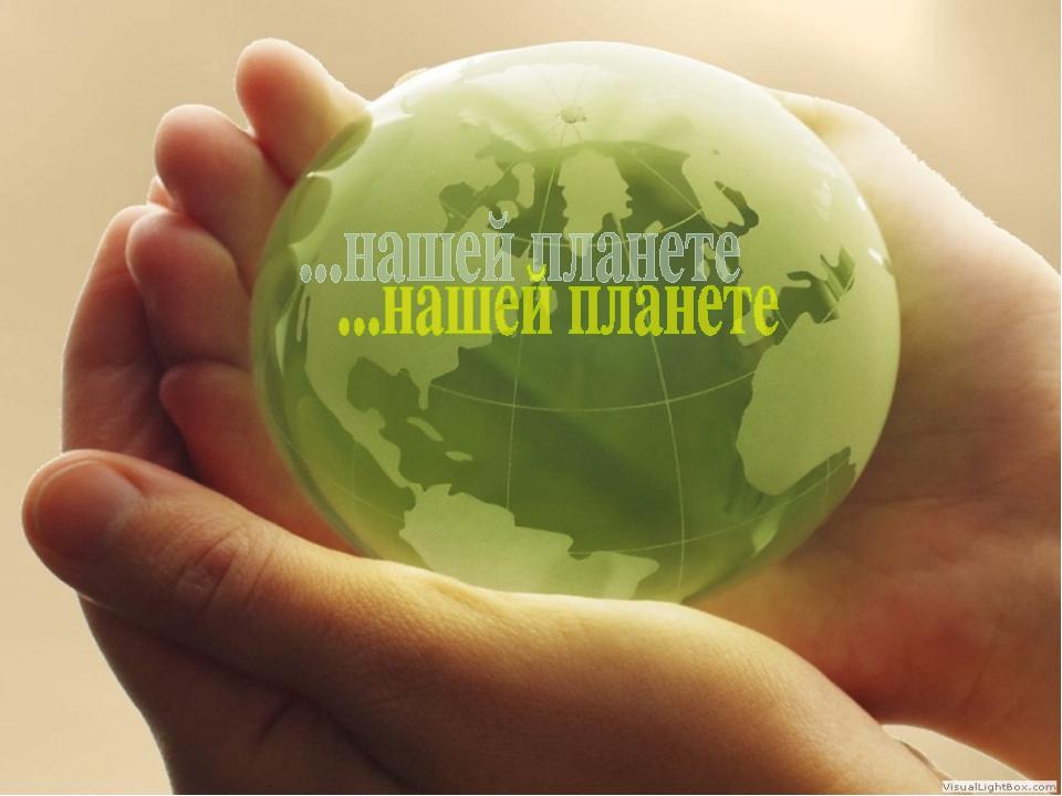 …нашей планете !